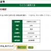 松井証券、らくらく振替入金サービスを開始【2017年4月22日より】