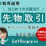 松井証券、日経225先物取引キャッシュバックキャンペーン実施中