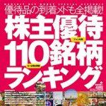 岡三オンライン証券、冊子「株主優待110銘柄ランキング」プレゼントキャンペーン実施