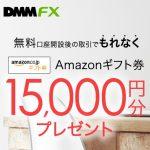 DMM FX、口座開設と取引でAmazonギフト券15000円分プレゼントキャンペーン実施中