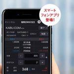 カブドットコム証券、kabuステーション スマホアプリをリリース【2017年7月3日】