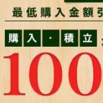 マネックス証券で投資信託の買付が100円から可能に【2017年7月10日より】