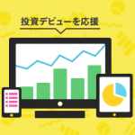 マネックス証券、現物株式 買付手数料実質0円キャンペーン実施中