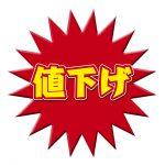 楽天証券、いちにち定額コースの手数料を値下げ。10万円まで取引が無料
