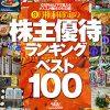 岡三オンライン証券、冊子「株主優待ランキングベスト100」プレゼントキャンペーン実施中