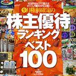 【終了】岡三オンライン証券、冊子「株主優待ランキングベスト100」プレゼントキャンペーン実施中