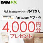 DMM FX、口座開設と取引でAmazonギフト券4000円分プレゼントキャンペーン実施中