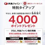 外為ジャパン、口座開設とFX取引で4000楽天ポイント プレゼントキャンペーン実施中【限定キャンペーン】