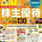 岡三オンライン証券、冊子「株主優待ベスト130」プレゼントキャンペーン実施中