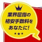 楽天証券、超割コースの株取引手数料を値下げ【2017年12月25日より】