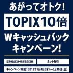 岩井コスモ証券、TOPIX10倍 Wキャッシュバックキャンペーン実施中