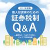 松井証券、「証券税制Q&A」プレゼントキャンペーン実施中