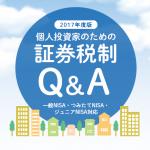 松井証券、「証券税制Q&A」プレゼントキャンペーン実施中【2月末まで!】