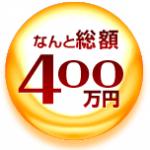 SBI証券、抽選で2000円が当たる「つみたてNISAキャンペーン」実施中