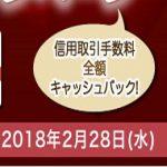 松井証券、信用取引手数料キャッシュバックキャンペーン実施中