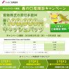 SMBC日興証券、最大10万円の株式買付手数料キャッシュバックキャンペーンを実施中