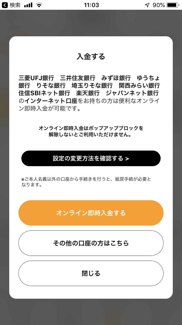 ジャパンネット銀行 005